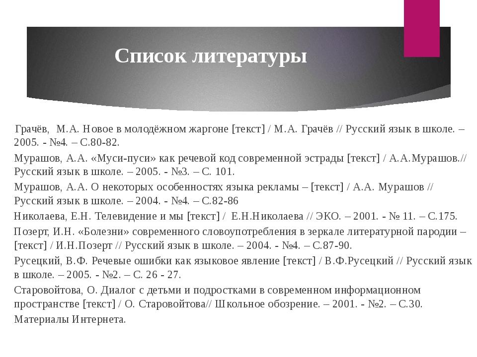 Список литературы Грачёв, М.А. Новое в молодёжном жаргоне [текст] / М.А. Гра...