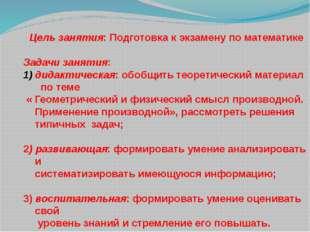 Цель занятия: Подготовка к экзамену по математике Задачи занятия: дидактическ