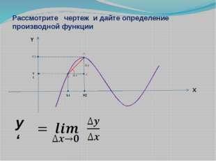 Δ x Δ y X1 X2 Y1 Y2 A C B X Y y ' Рассмотрите чертеж и дайте определение про