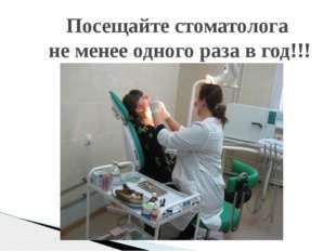 Посещайте стоматолога не менее одного раза в год!!!
