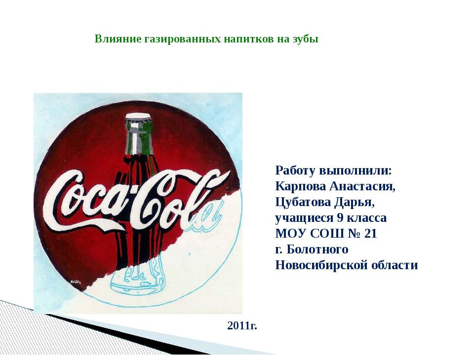 Влияние газированных напитков на зубы Работу выполнили: Карпова Анастасия, Ц...