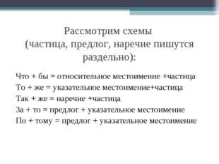 Рассмотрим схемы (частица, предлог, наречие пишутся раздельно): Что + бы = от