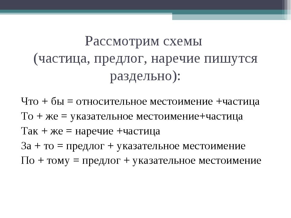 Рассмотрим схемы (частица, предлог, наречие пишутся раздельно): Что + бы = от...