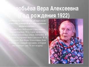Воробьёва Вера Алексеевна (Год рождения 1922) «Однажды мы едва не обстреляли