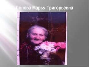 Попова Марья Григорьевна