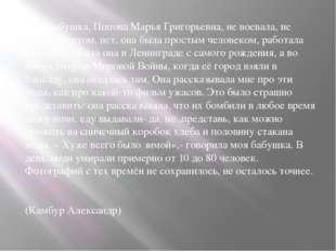 Моя бабушка, Попова Марья Григорьевна, не воевала, не была радистом, нет, она