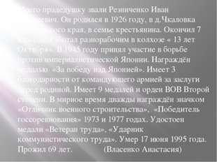 Моего прадедушку звали Резниченко Иван Моисеевич. Он родился в 1926 году, в д
