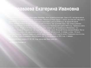 Караваева Екатерина Ивановна Моя прабабушка, Караваева Екатерина Ивановна, бы