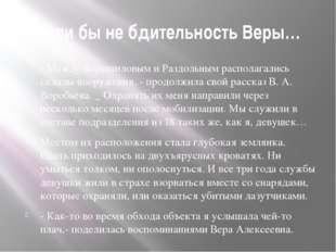 Если бы не бдительность Веры… - Между Ворошиловым и Раздольным располагались