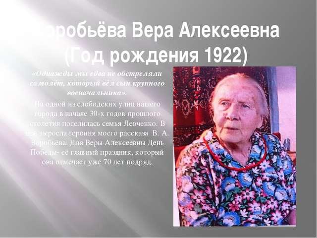 Воробьёва Вера Алексеевна (Год рождения 1922) «Однажды мы едва не обстреляли...