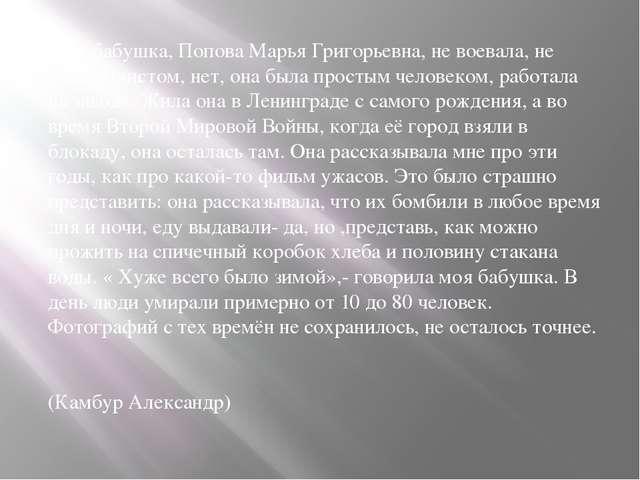 Моя бабушка, Попова Марья Григорьевна, не воевала, не была радистом, нет, она...