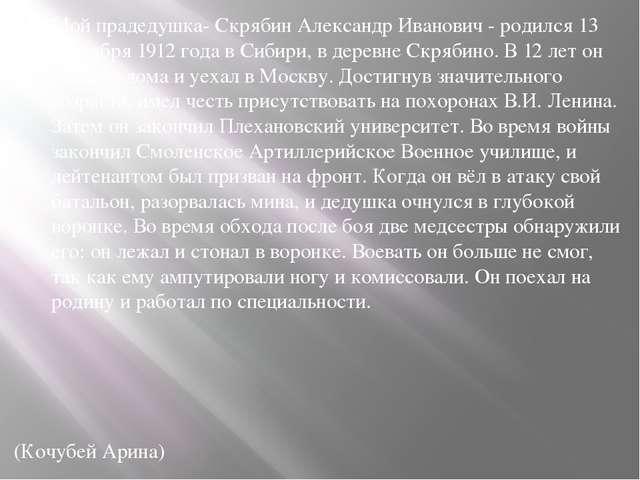 Мой прадедушка- Скрябин Александр Иванович - родился 13 сентября 1912 года в...