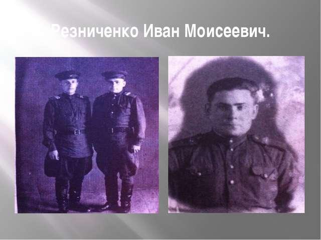 Резниченко Иван Моисеевич.