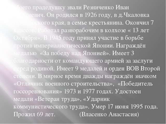 Моего прадедушку звали Резниченко Иван Моисеевич. Он родился в 1926 году, в д...