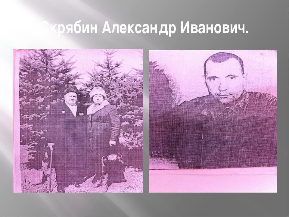 Скрябин Александр Иванович.