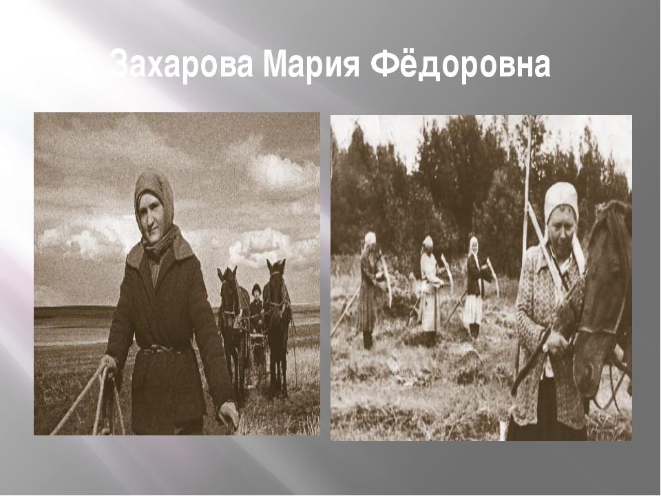 Захарова Мария Фёдоровна