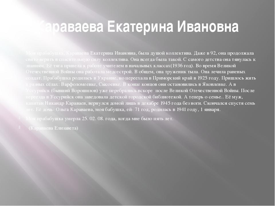 Караваева Екатерина Ивановна Моя прабабушка, Караваева Екатерина Ивановна, бы...