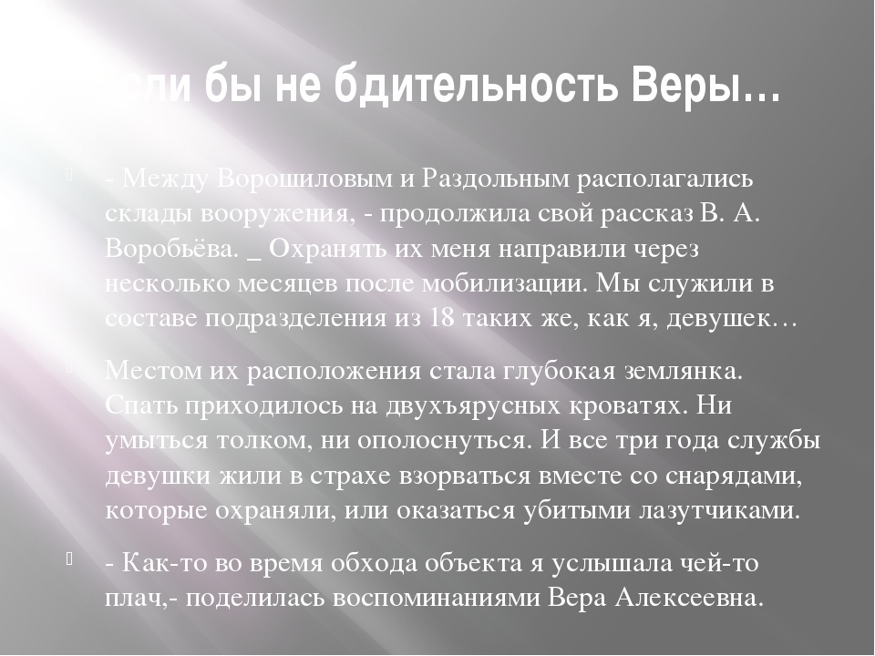 Если бы не бдительность Веры… - Между Ворошиловым и Раздольным располагались...