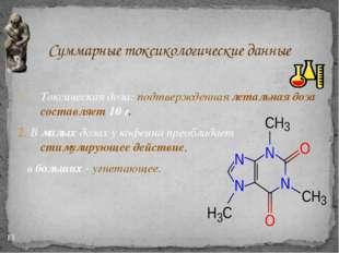 Суммарные токсикологические данные Токсическая доза: подтвержденная летальна