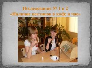 Исследование № 1 и 2 «Наличие пектинов в кофе и чае»