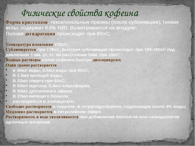 Физические свойства кофеина Форма кристаллов: гексагональные призмы (после с...
