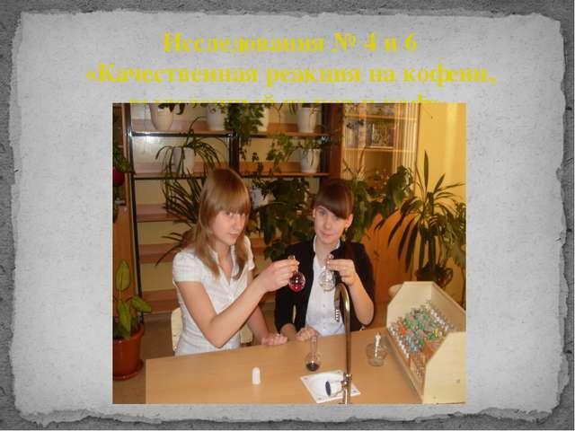 Исследования № 4 и 6 «Качественная реакция на кофеин, выделенный из чая и кофе»