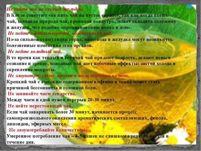 Не пейте чай на пустой желудок. В Китае советуют «не пить чай на пустое сердц...