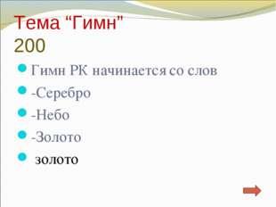 """Тема """"Гимн"""" 200 Гимн РК начинается со слов -Серебро -Небо -Золото золото"""