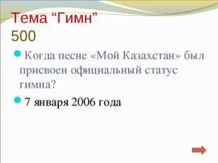 """Тема """"Гимн"""" 500 Когда песне «Мой Казахстан» был присвоен официальный статус г"""