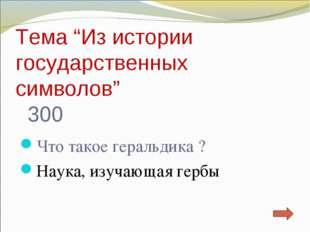 """Тема """"Из истории государственных символов"""" 300 Что такое геральдика ? Наука,"""