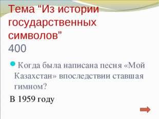 """Тема """"Из истории государственных символов"""" 400 Когда была написана песня «Мой"""