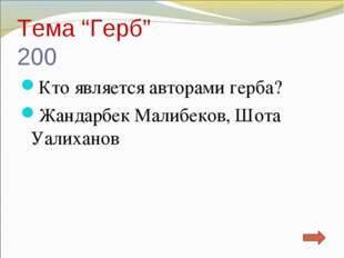 """Тема """"Герб"""" 200 Кто является авторами герба? Жандарбек Малибеков, Шота Уалиха"""