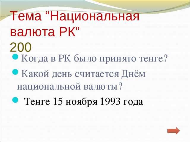 """Тема """"Национальная валюта РК"""" 200 Когда в РК было принято тенге? Какой день с..."""