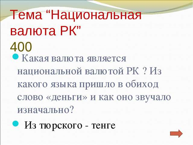 "Тема ""Национальная валюта РК"" 400 Какая валюта является национальной валютой..."