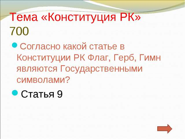 Тема «Конституция РК» 700 Согласно какой статье в Конституции РК Флаг, Герб,...