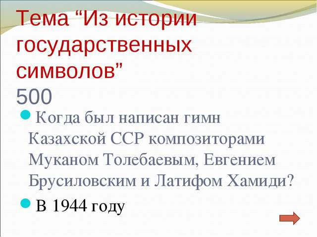 """Тема """"Из истории государственных символов"""" 500 Когда был написан гимн Казахск..."""
