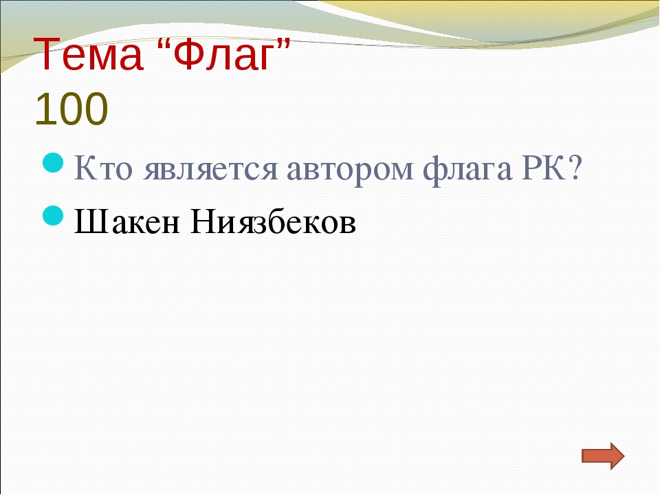 """Тема """"Флаг"""" 100 Кто является автором флага РК? Шакен Ниязбеков"""