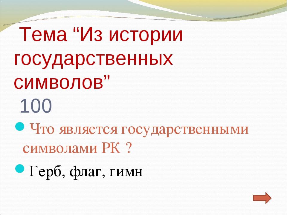 """Тема """"Из истории государственных символов"""" 100 Что является государственными..."""