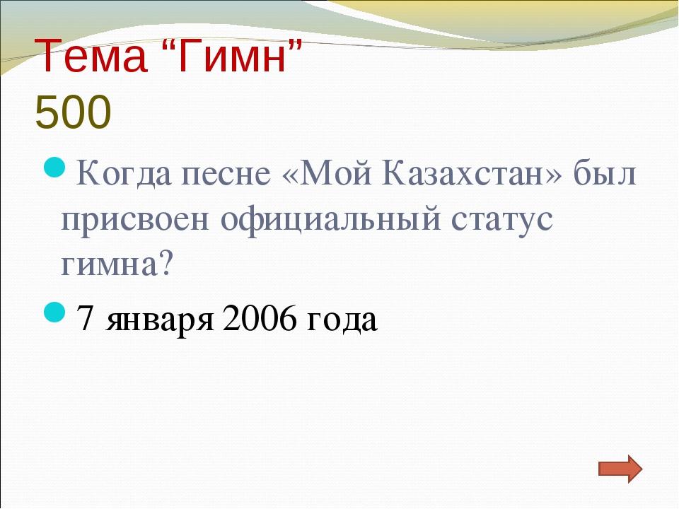 """Тема """"Гимн"""" 500 Когда песне «Мой Казахстан» был присвоен официальный статус г..."""