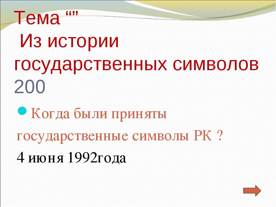"""Тема """""""" Из истории государственных символов 200 Когда были приняты государств..."""