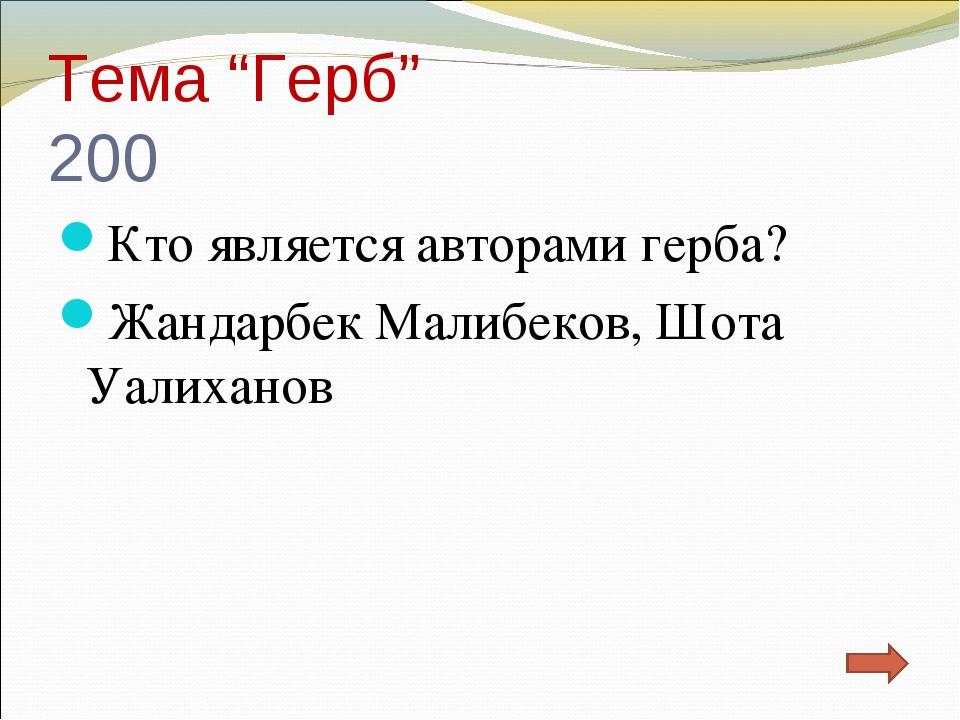 """Тема """"Герб"""" 200 Кто является авторами герба? Жандарбек Малибеков, Шота Уалиха..."""