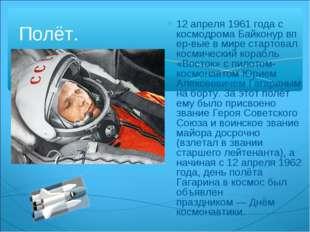Полёт. 12 апреля1961 годас космодромаБайконурвпер-вые в мире стартовал ко