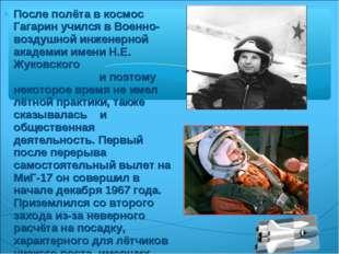 После полёта в космос Гагарин учился в Военно-воздушной инженерной академии и