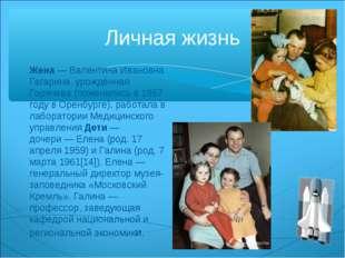 Личная жизнь Жена—Валентина Ивановна Гагарина, урождённая Горячева (поженил