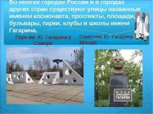 Во многих городах России и в городах других стран существуют улицы названные