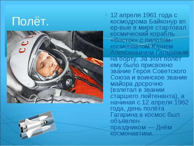 Полёт. 12 апреля1961 годас космодромаБайконурвпер-вые в мире стартовал ко...