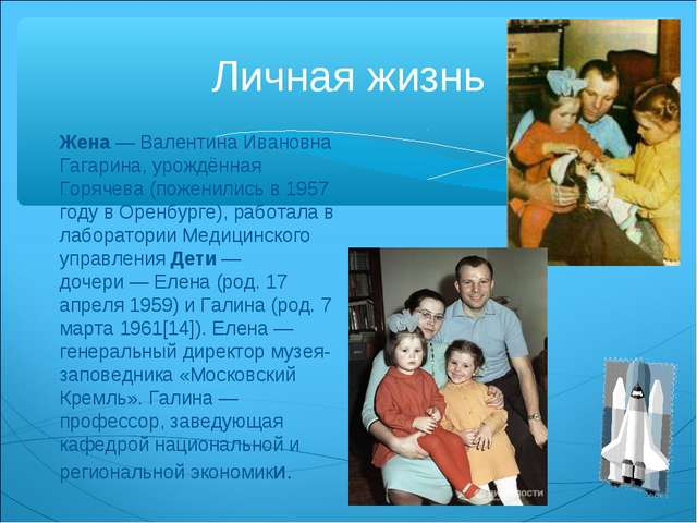 Личная жизнь Жена—Валентина Ивановна Гагарина, урождённая Горячева (поженил...