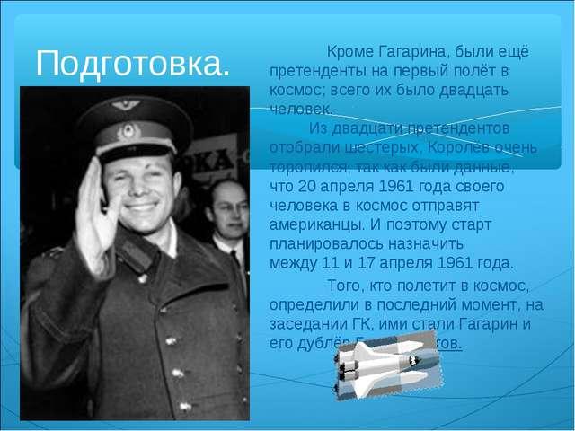 Подготовка. Кроме Гагарина, были ещё претенденты на первый полёт в космос; в...