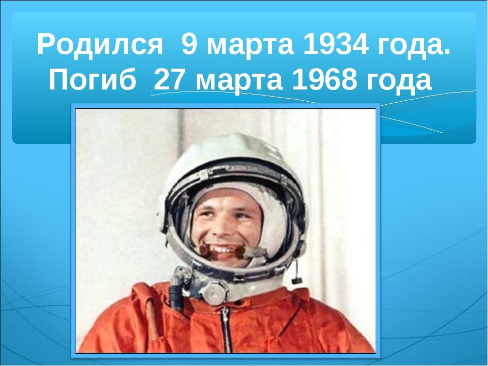 Родился 9 марта 1934 года. Погиб 27 марта 1968 года