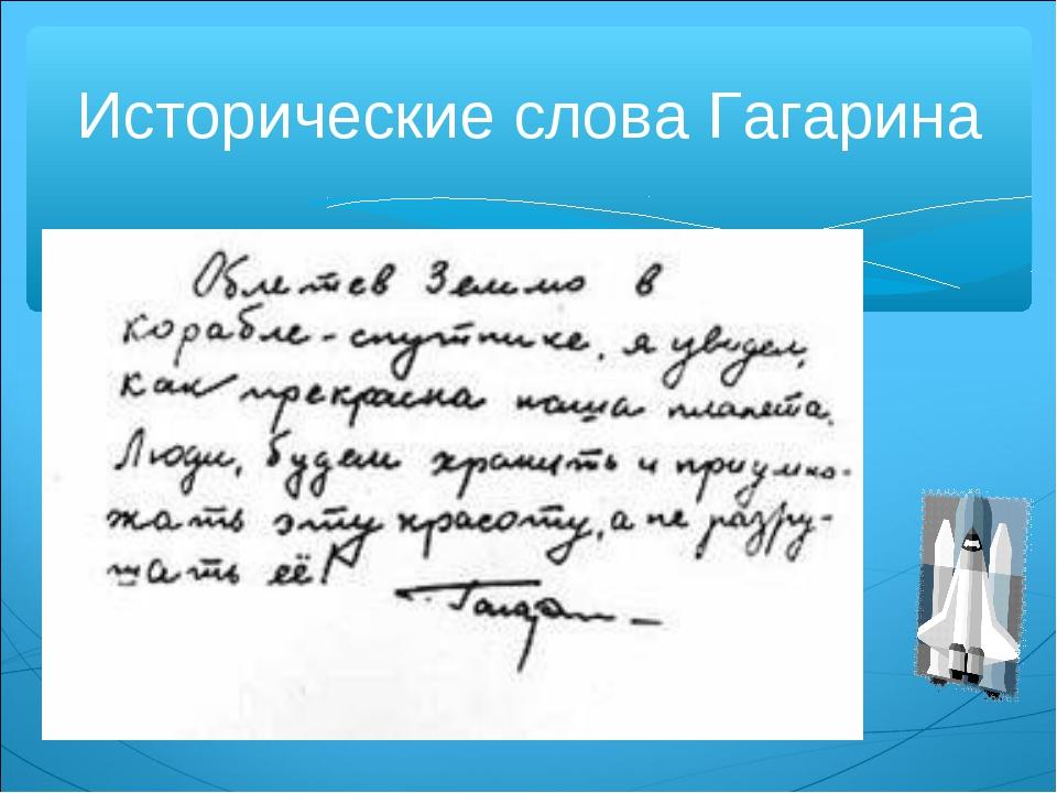 Исторические слова Гагарина